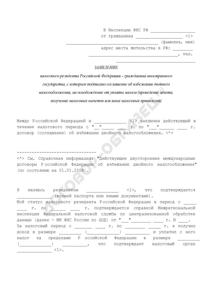 Заявление налогового резидента Российской Федерации - гражданина иностранного государства, с которым подписано соглашение об избежании двойного налогообложения, для освобождения от уплаты налога (проведения зачета, получения налоговых вычетов или иных налоговых привилегий). Страница 1