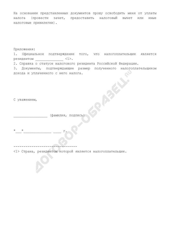 Заявление налогового резидента Российской Федерации - гражданина иностранного государства, с которым подписано соглашение об избежании двойного налогообложения, для освобождения от уплаты налога (проведения зачета, получения налоговых вычетов или иных налоговых привилегий). Страница 2