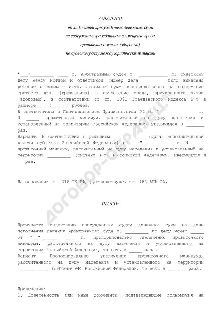 Заявление в арбитражный суд об индексации присужденных денежных сумм на содержание гражданина в возмещение вреда, причиненного жизни (здоровью), по судебному делу между юридическими лицами. Страница 1