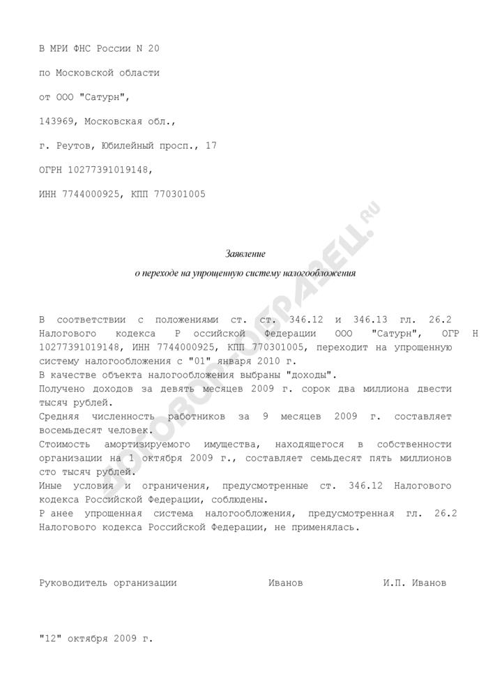Заявление налогоплательщика о переходе на упрощенную систему налогообложения (пример). Страница 1