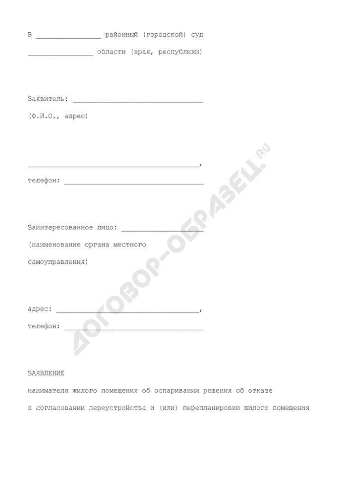 Заявление нанимателя жилого помещения по договору социального найма об оспаривании решения об отказе в согласовании переустройства и (или) перепланировки жилого помещения. Страница 1