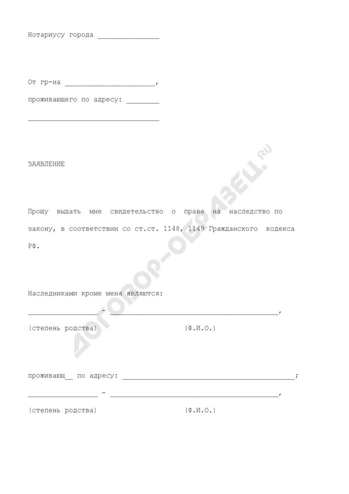 Заявление наследника о принятии наследства и выдаче свидетельства о праве на наследство по ст. 1149 ГК РФ. Страница 1