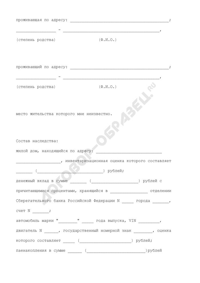 Заявление наследника о принятии наследства и выдаче свидетельства о праве на наследство по завещанию. Страница 2