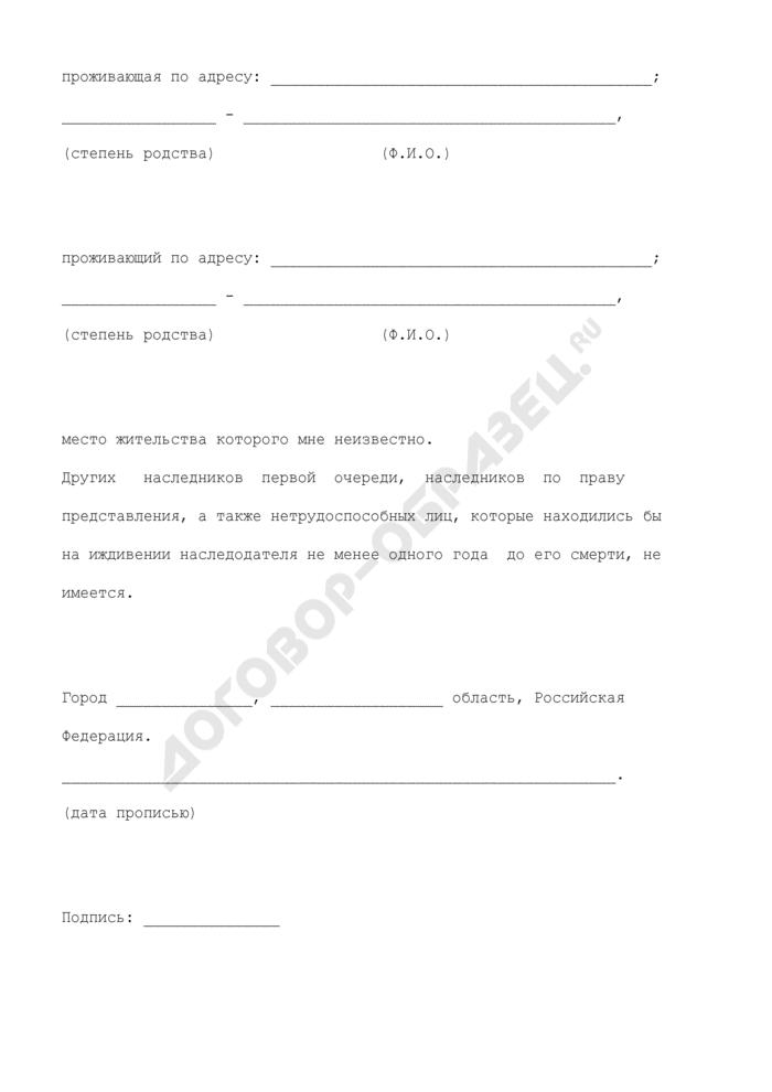 Заявление наследника первой очереди о принятии наследства и принятии мер к охране наследственного имущества. Страница 2