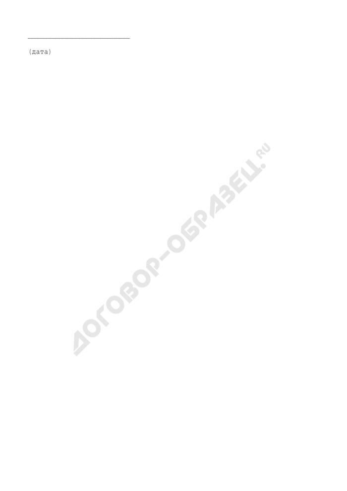 Заявление неработающего гражданина на выдачу страхового медицинского полиса обязательного страхования в Московской области. Страница 2