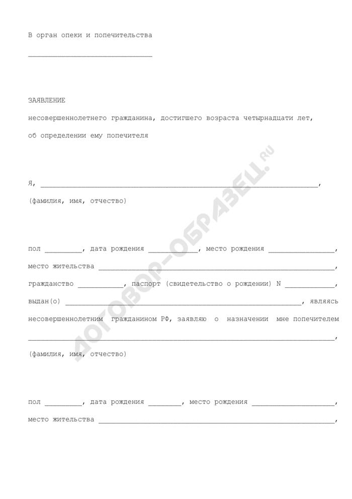Заявление несовершеннолетнего гражданина, достигшего возраста четырнадцати лет, об определении ему попечителя. Страница 1
