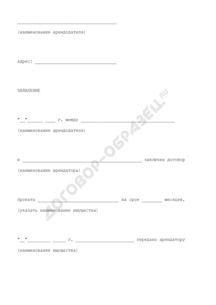 Заявление о безвозмездном устранении выявленных недостатков имущества, сданного в аренду. Страница 1