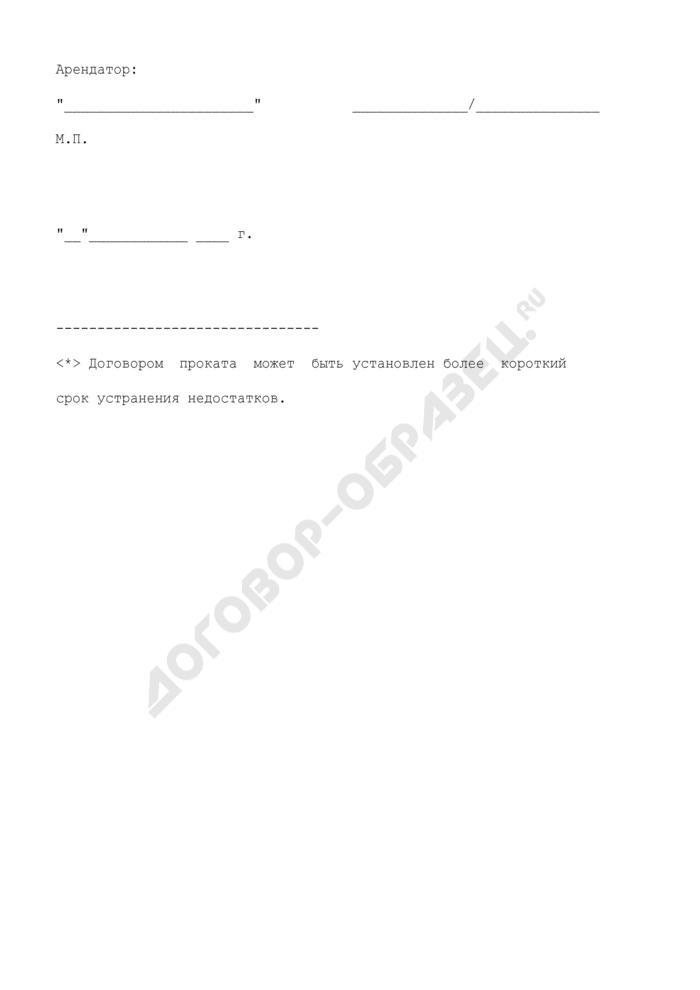 Заявление о безвозмездном устранении выявленных недостатков имущества, сданного в аренду. Страница 3
