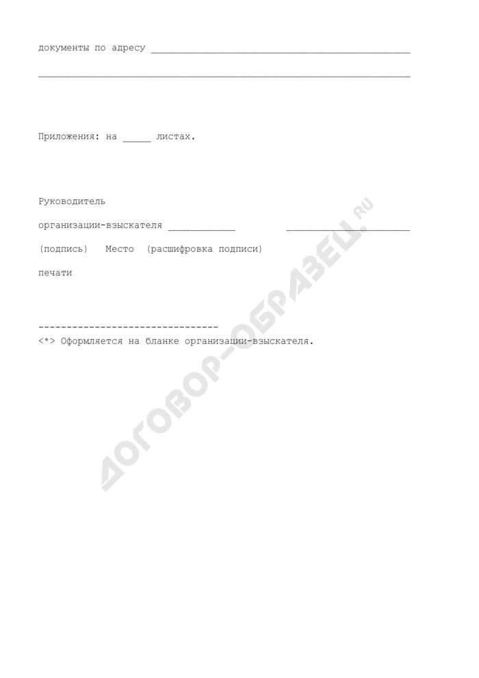 Заявление о взыскании денежных сумм с должника по исполнительному листу на основании решения судебного органа (для юридических лиц). Страница 2