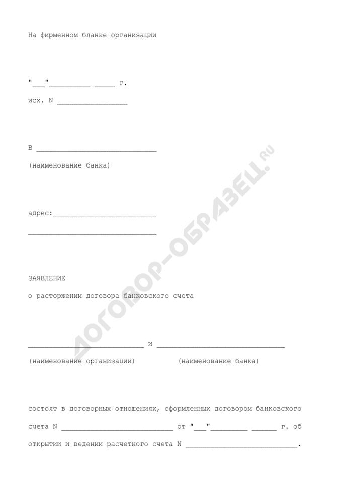 Заявление в банк о расторжении договора банковского счета. Страница 1