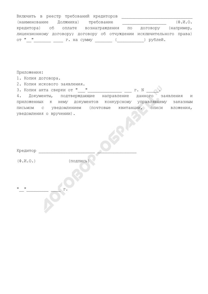 Заявление о включении в реестр требований кредиторов должника требования о выплате вознаграждения автору результатов интеллектуальной деятельности (на момент принятия решения о признании организации банкротом иск о взыскании вознаграждения предъявлен и находится на рассмотрении в суде). Страница 3