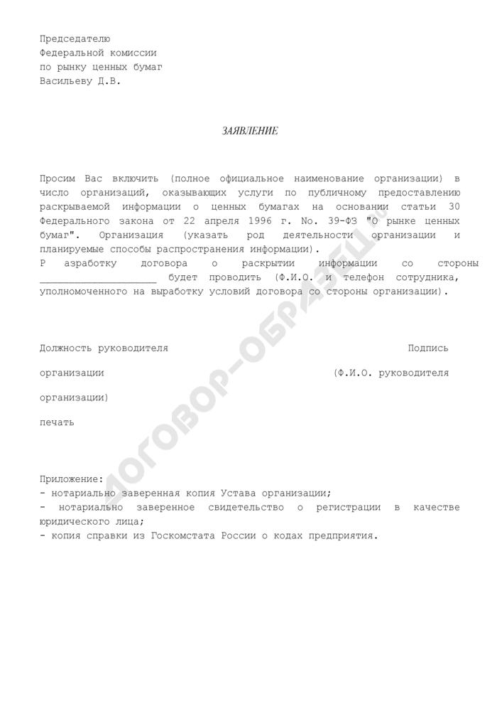 Заявление о включении в число организаций, оказывающих услуги по публичному предоставлению раскрываемой информации о ценных бумагах. Страница 1