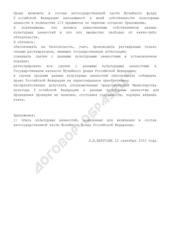 Заявление о включении культурных ценностей в состав Музейного фонда Российской Федерации (для физических лиц). Страница 1