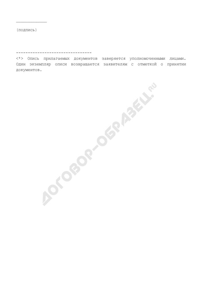 Заявление о включении муниципального образования в государственный реестр муниципальных образований Российской Федерации. Страница 3