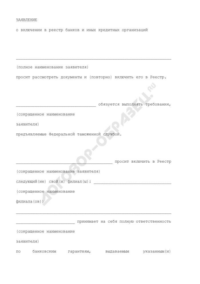 Заявление о включении в реестр банков и иных кредитных организаций, обладающих правом выдачи банковских гарантий уплаты таможенных платежей. Страница 1