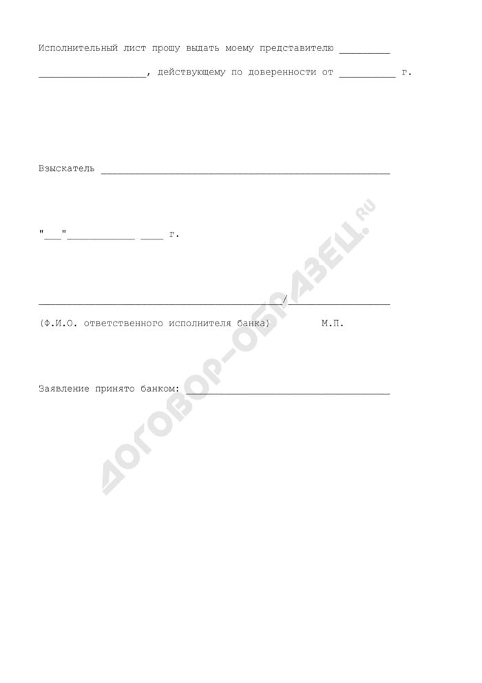 Заявление в банк об отзыве и возврате исполнительного документа, предъявленного взыскателем в банк. Страница 3