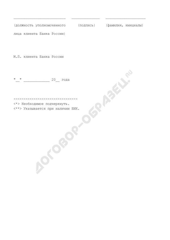Заявление о включении в состав прямых (ассоциированных) участников расчетов системы банковских электронных срочных платежей (БЭСП). Страница 2