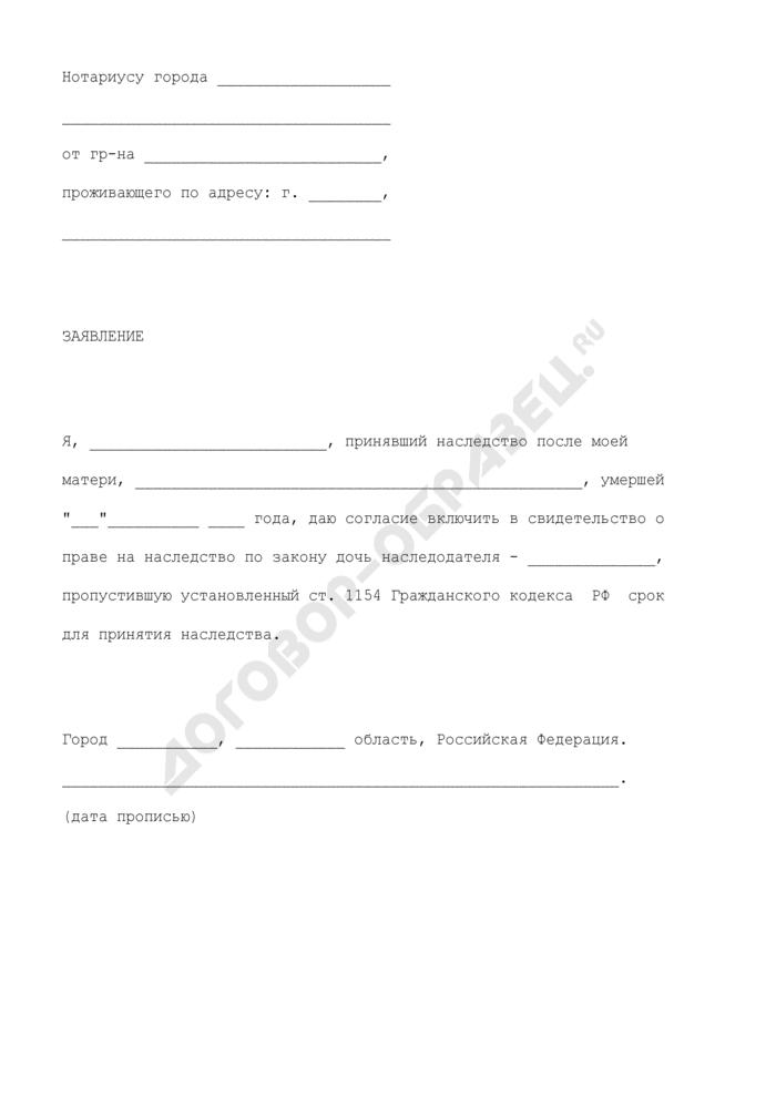 Заявление о включении в свидетельство о праве на наследство наследника, пропустившего срок для принятия наследства. Страница 1