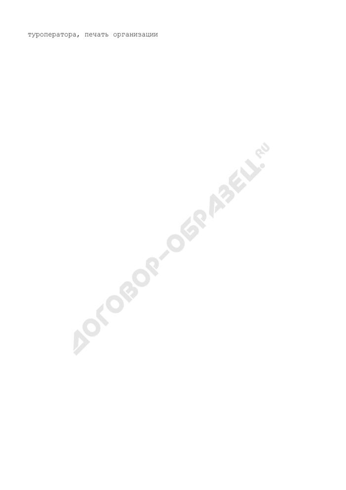 Заявление о включении в Список туристических организаций, имеющих право осуществлять деятельность в рамках реализации Соглашения между Правительством Российской Федерации и Правительством Китайской Народной Республики о безвизовых групповых туристических поездках от 29 февраля 2000 года (образец). Страница 3