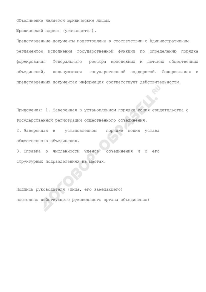 Заявление о включении молодежного (детского) общественного объединения в Федеральный реестр молодежных и детских общественных объединений, пользующихся государственной поддержкой (образец). Страница 2