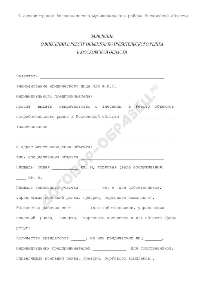 Заявление о внесении в реестр объектов потребительского рынка в Московской области, расположенного на территории Волоколамского муниципального района. Страница 1