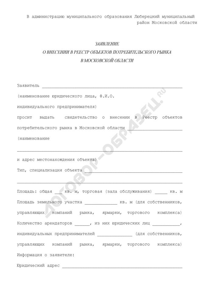 Заявление о внесении в реестр объектов потребительского рынка в Московской области, расположенного на территории Люберецкого муниципального района. Страница 1