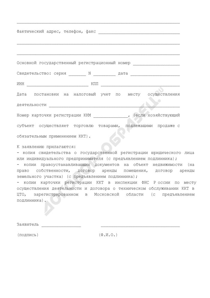Заявление о внесении в реестр объектов потребительского рынка в Московской области, расположенного на территории Люберецкого муниципального района. Страница 2
