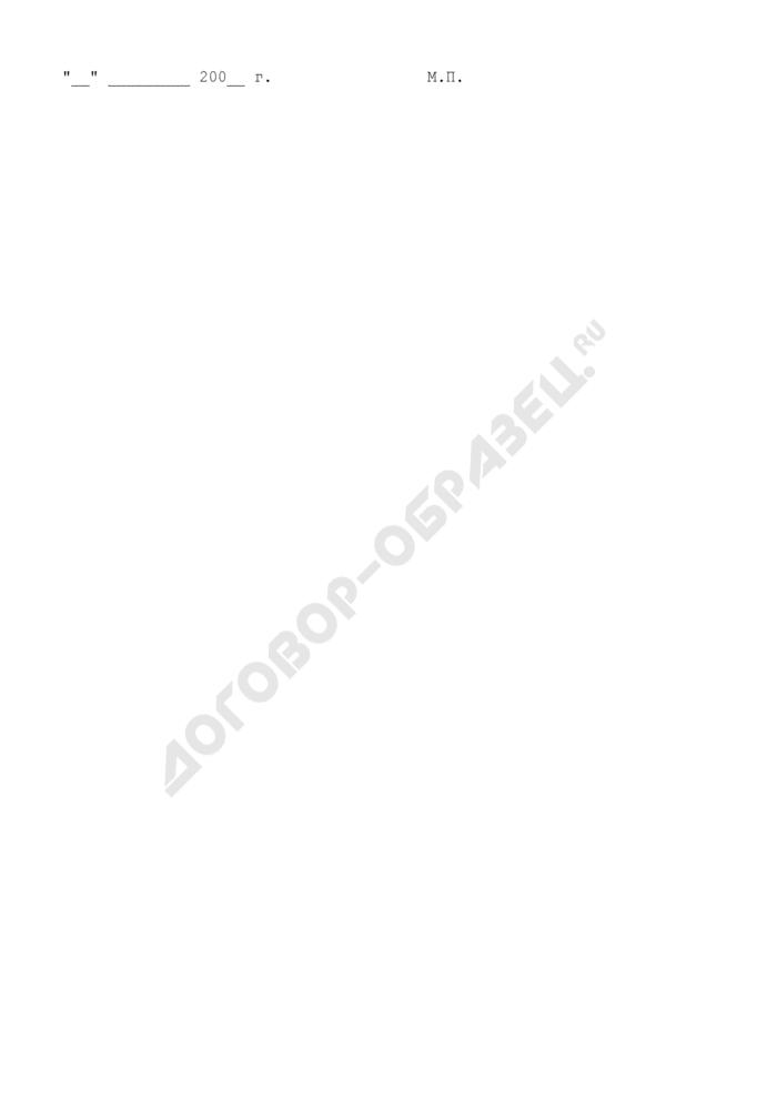 Заявление о внесении в реестр объектов потребительского рынка в Московской области, расположенного на территории Люберецкого муниципального района. Страница 3