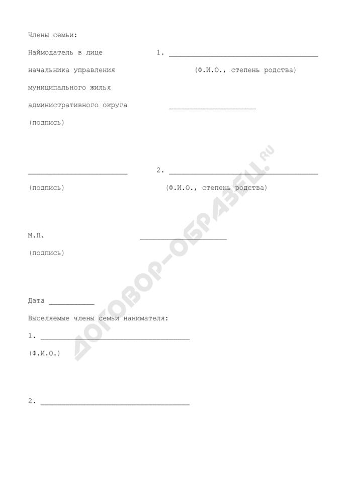 Заявление о внесении изменений в договор найма в связи с выселением близких родственников, проживавших в качестве членов семьи нанимателя. Страница 3