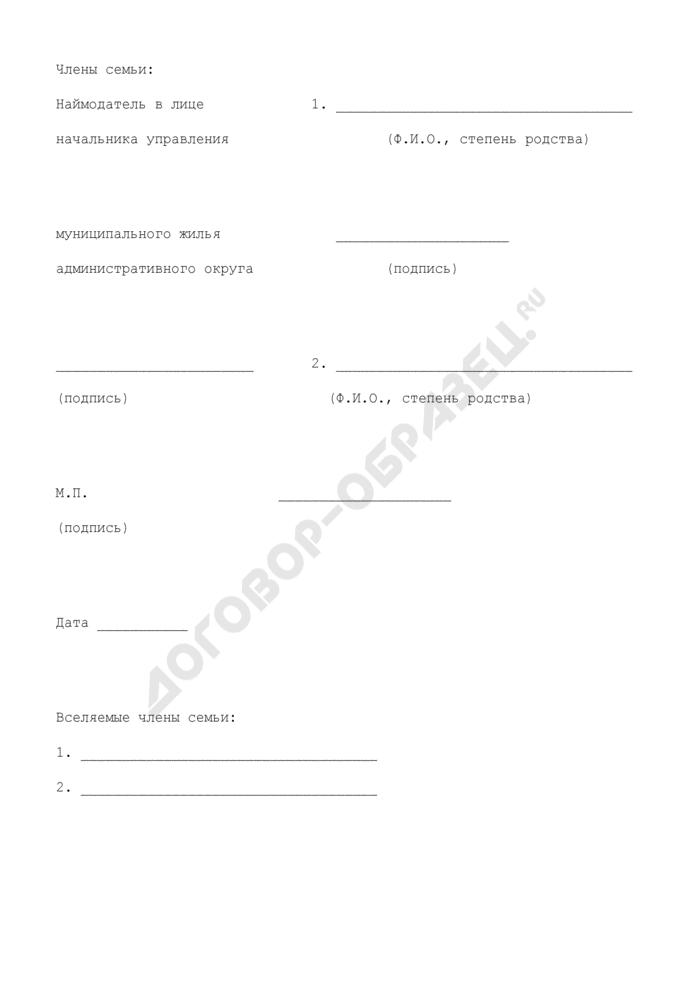 Заявление о внесении изменений в договор найма в связи со вселением близких родственников по месту жительства в квартире (комнате). Страница 3