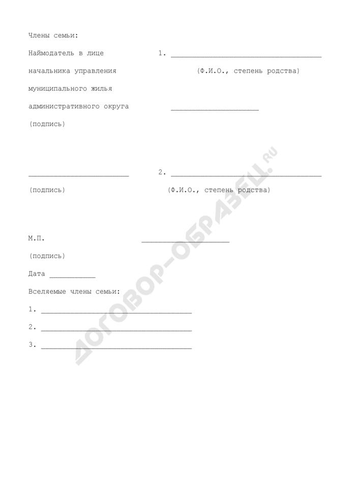 Заявление о внесении изменений в договор найма в связи со вселением близких родственников в качестве членов семьи нанимателя. Страница 3