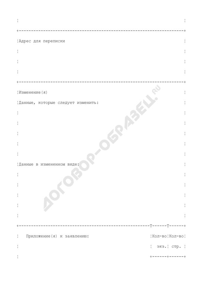 Заявление о внесении изменения(й) в наименование и/или адрес заявителя. Страница 2