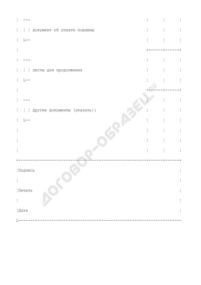 Заявление о внесении изменения(й) в наименование и/или адрес заявителя. Страница 3