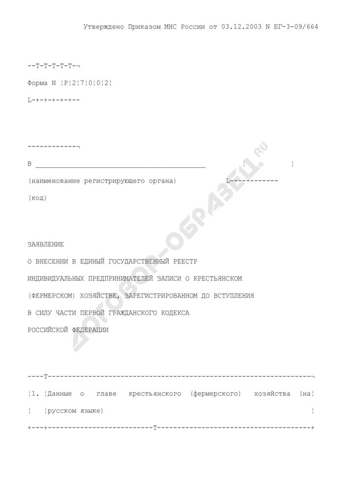 Заявление о внесении в единый государственный реестр индивидуальных предпринимателей записи о крестьянском (фермерском) хозяйстве, зарегистрированном до вступления в силу части первой Гражданского кодекса Российской Федерации. Форма N Р27002. Страница 1