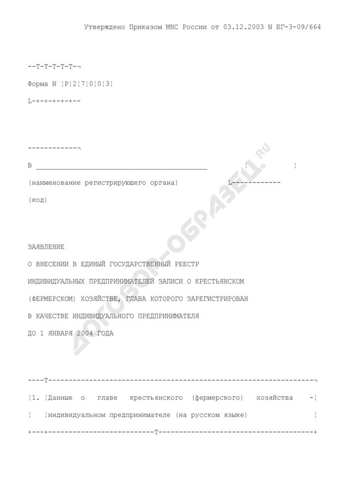 Заявление о внесении в единый государственный реестр индивидуальных предпринимателей записи о крестьянском (фермерском) хозяйстве, глава которого зарегистрирован в качестве индивидуального предпринимателя до 1 января 2004 года. Форма N Р27003. Страница 1