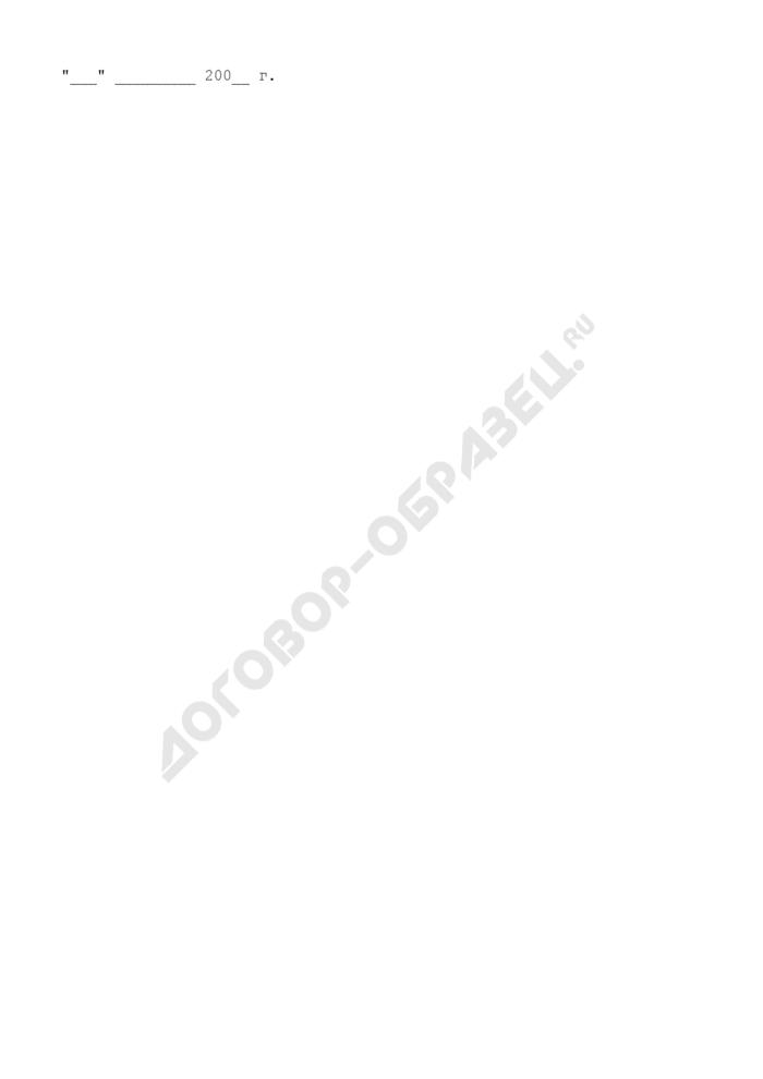 Заявление о внесении стационарного объекта, расположенного на территории города Железнодорожного, в реестр объектов потребительского рынка в Московской области. Страница 3