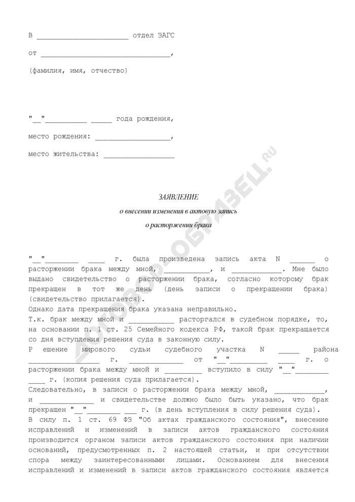 Заявление о внесении изменения в актовую запись о расторжении брака. Страница 1