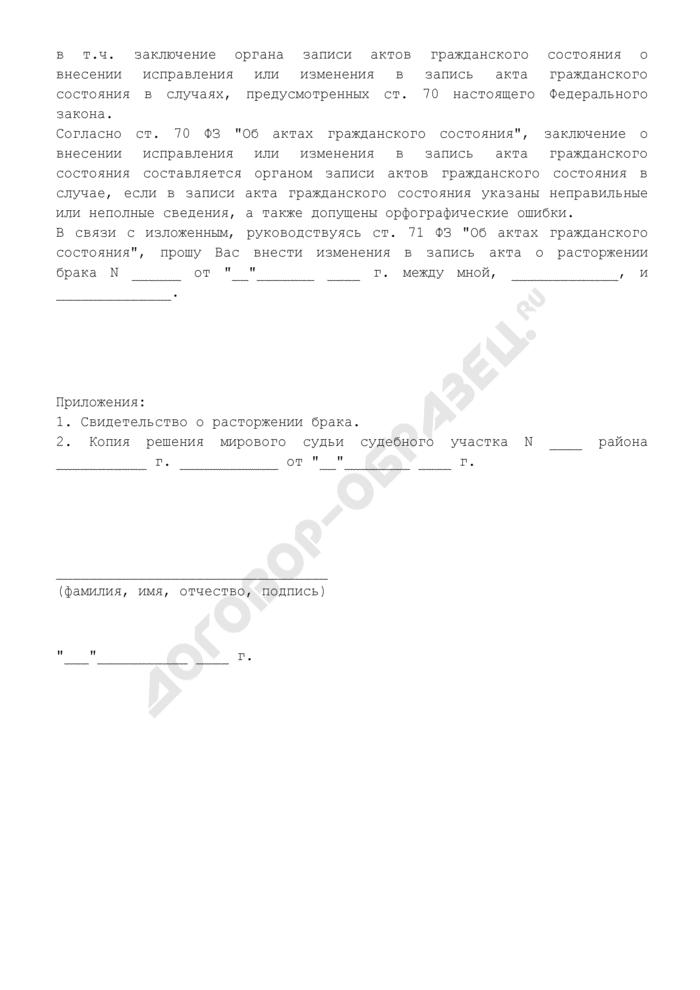 Заявление о внесении изменения в актовую запись о расторжении брака. Страница 2