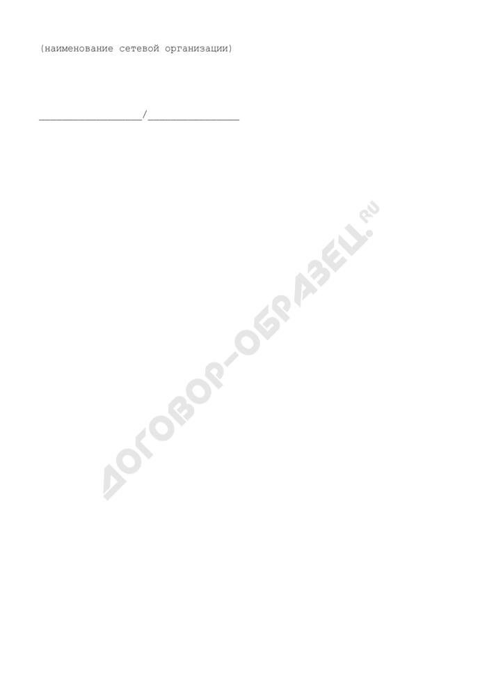 Заявление о внесении сведений о границах охранной зоны в документ государственного кадастрового учета недвижимого имущества. Страница 3