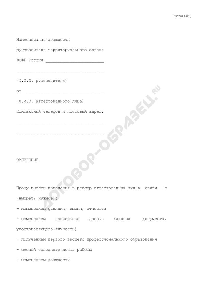 Заявление о внесении изменений в реестр аттестованных лиц - специалистов финансового рынка. Страница 1