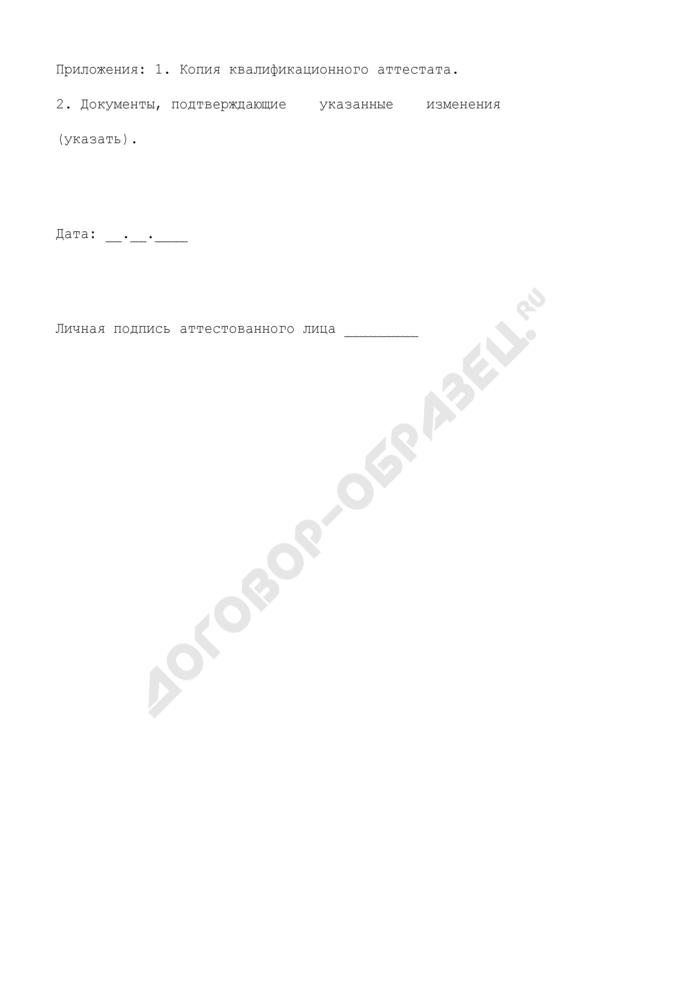 Заявление о внесении изменений в реестр аттестованных лиц - специалистов финансового рынка. Страница 2