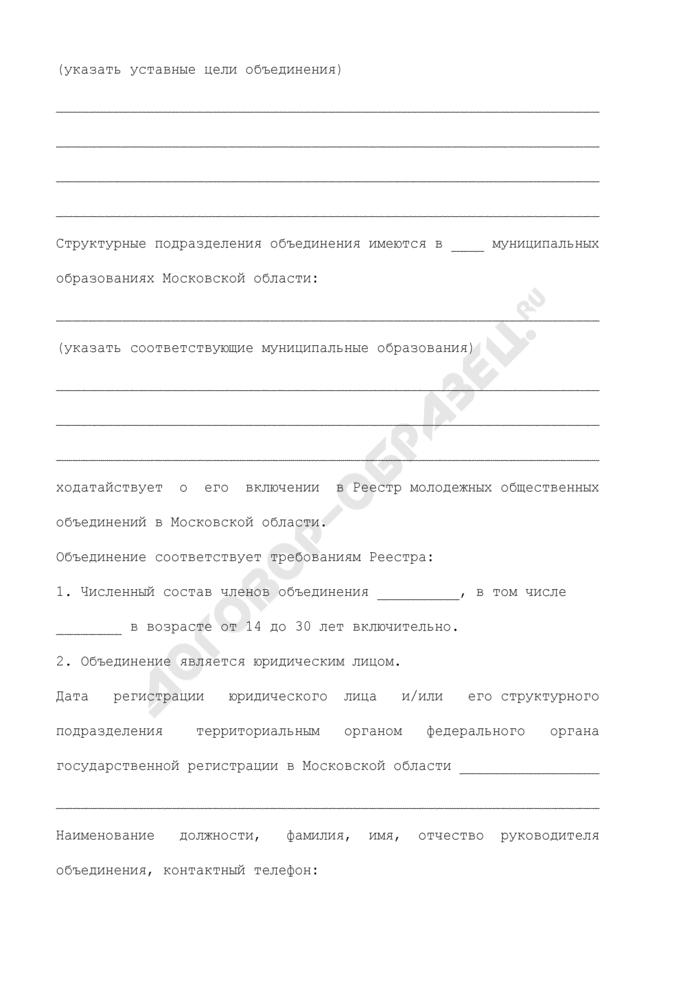 Заявление о внесении в Московский областной Реестр молодежных общественных объединений в Московской области. Форма N 1. Страница 2