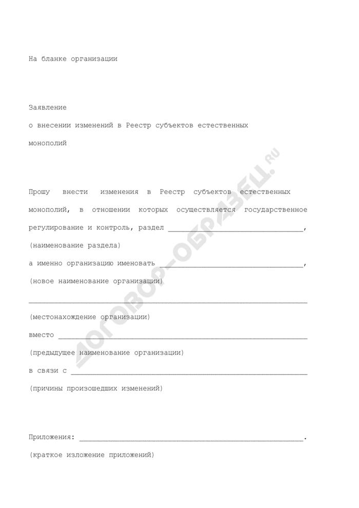 Заявление о внесении изменений в Реестр субъектов естественных монополий. Страница 1