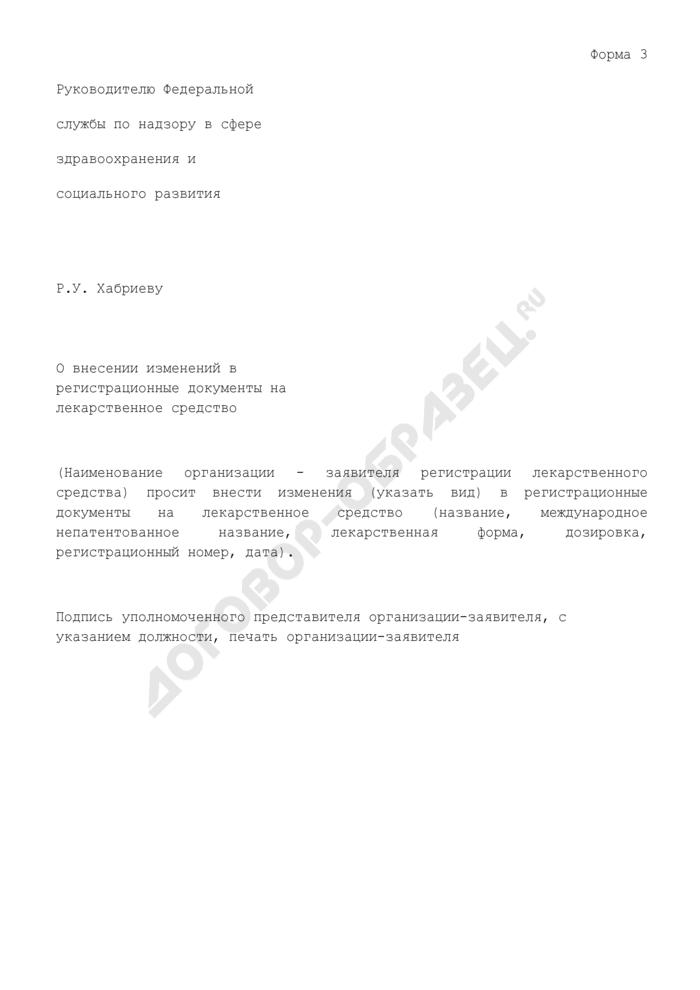 Заявление о внесении изменений в регистрационные документы на лекарственное средство. Форма N 3. Страница 1