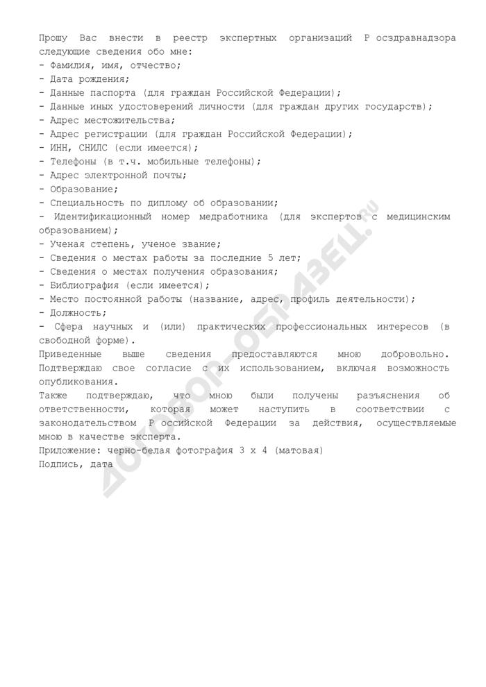 Заявление о внесении сведений в реестр экспертных организаций Росздравнадзора. Страница 1