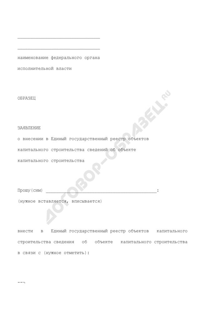 Заявление о внесении в Единый государственный реестр объектов капитального строительства сведений об объекте капитального строительства. Страница 1