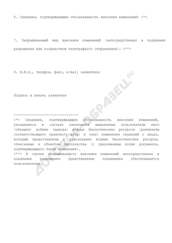 Заявление о внесении изменений в разрешение на добычу (вылов) водных биологических ресурсов. Страница 2