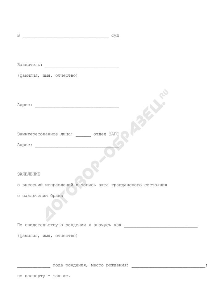 Заявление о внесении исправлений в запись акта гражданского состояния о заключении брака. Страница 1
