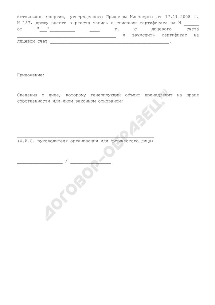 Заявление о внесении в реестр выдачи и погашения сертификатов, подтверждающих объем производства электрической энергии на квалифицированных генерирующих объектах, функционирующих на основе использования возобновляемых источников энергии, записей о переводе сертификатов. Страница 2