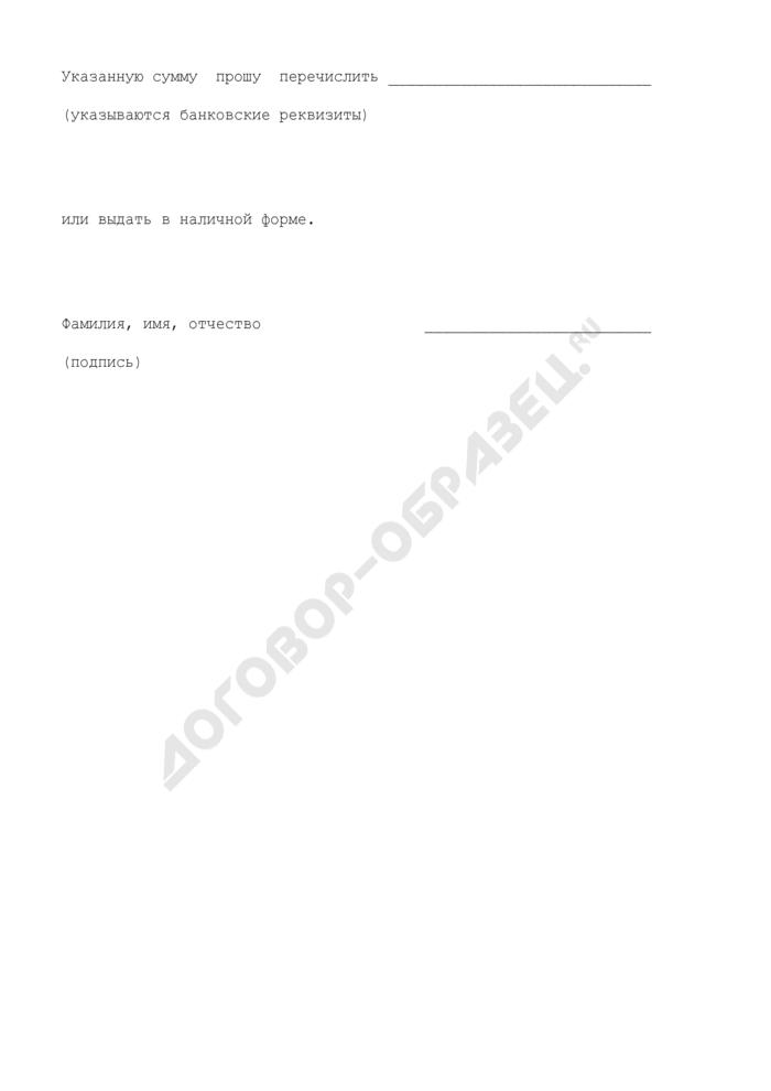 Заявление о возврате средств инвестирования (приложение к положению о порядке возврата владельцам ценных бумаг денежных средств (иного имущества), полученных эмитентом в счет оплаты ценных бумаг, выпуск которых признан несостоявшимся или недействительным). Страница 2